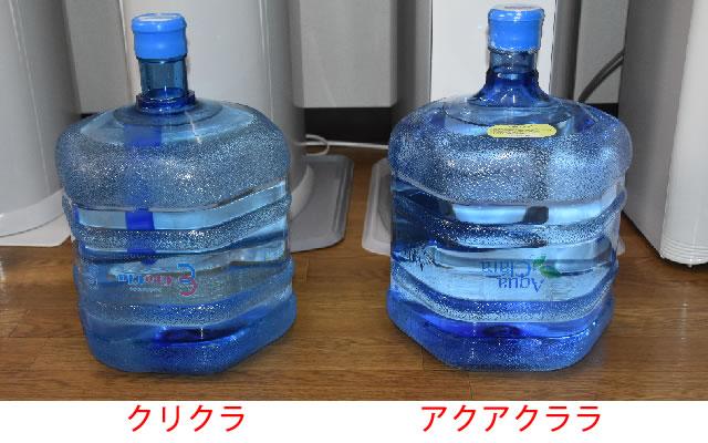 アクアクララとクリクラのボトル