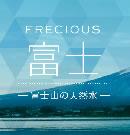 フレシャス富士